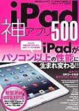 iPad神アプリ500 (三才ムック vol.474)