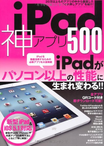 iPad神アプリ500 (三才ムック vol.474)の詳細を見る