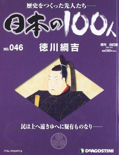 日本の100人 改訂版 46号 (徳川綱吉) [分冊百科]