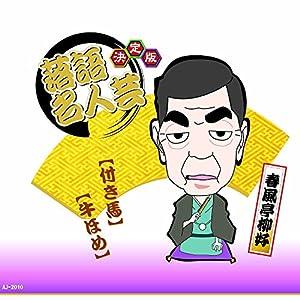 決定版 落語 名人芸 春風亭柳好 付き馬 牛ほめ AJ-2010