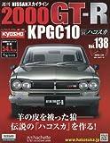 週刊NISSANスカイライン2000GT-R KPGC10(138) 2018年 1/24 号 [雑誌]