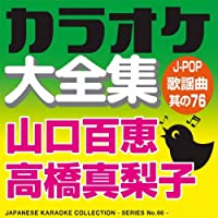 いい日旅立ち (オリジナル歌手: 山口 百恵)(カラオケ)