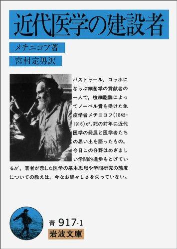 近代医学の建設者 (岩波文庫 青 917-1)の詳細を見る