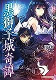 黒獅子城奇譚 (ダッシュエックス文庫DIGITAL)