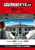 PILOTS EYE.tv WIEN→TOKYO [DVD]