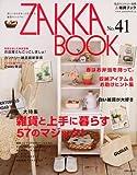 Zakka book no.41 大特集:雑貨と上手に暮らす57のマジック! (私のカントリー別冊) 画像