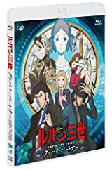 「ルパン三世 グッバイ・パートナー」3月発売BDのPV公開