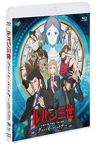 【Amazon.co.jp限定】ルパン三世 グッバイ・パートナー [Blu-ray] (複製原画3枚セット(Amazon ver.)付)