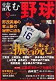 読む野球-9回勝負- NO.1―三振を読む (主婦の友生活シリーズ) 画像