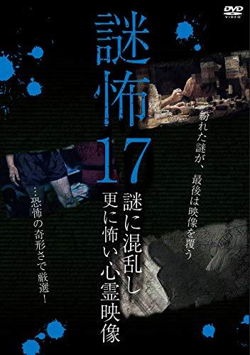 謎怖17 謎に混乱し更に怖い心霊映像 [DVD]