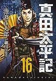 真田太平記コミック 1-16巻セット