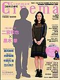 Cinema★Cinema No.60 2015年 12/26号 [雑誌]の画像