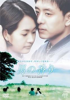 男の香り [DVD]