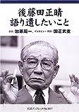 後藤田正晴語り遺したいこと (岩波ブックレット (No.667))