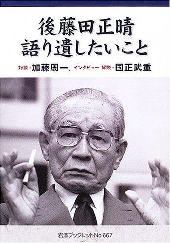 後藤田正晴語り遺したいこと (岩波ブックレット (No.667))の詳細を見る