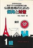仏検合格のための傾向と対策1級―文部科学省認定実用フランス語技能検定試験
