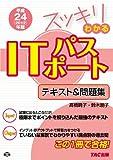 平成24年 (2012)版 スッキリわかるITパスポートテキスト&問題集 (スッキリわかるシリーズ)