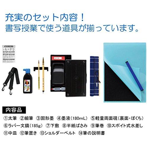 あかしや 書道セット カモフラージュ AF50-CF