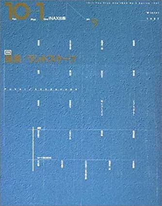 10+1 No.9 特集=風景/ランドスケープ (Spring 1997)