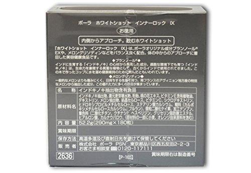 POLA/ポーラホワイトショットインナーロックIX(お得用)180粒