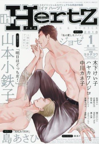 ihr HertZ(イァハーツ) 2018年 01 月号 [雑誌]