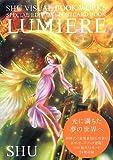 LUMI`ERE―SHU VISUAL BOOK WORKS/SPECIAL EDITION POSTCARD BOOK