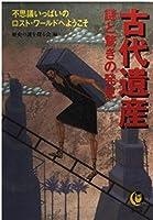 古代遺産―謎と驚きの発見 (KAWADE夢文庫)