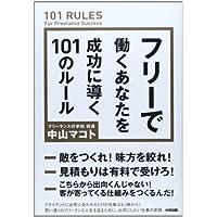 フリーで働くあなたを成功に導く101のルール