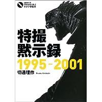 特撮黙示録1995‐2001 (オタク学叢書)