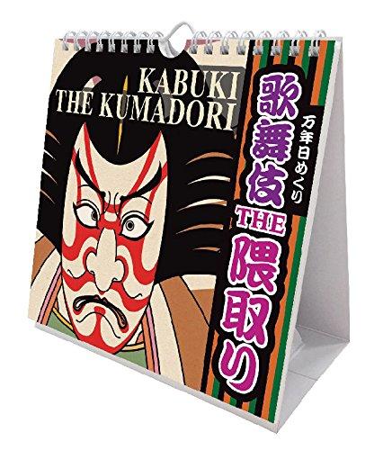 万年日めくり歌舞伎THE隈取り 2018年 カレンダー 壁掛け卓上兼用 19×18cm