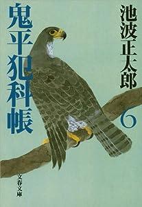 鬼平犯科帳 6巻 表紙画像