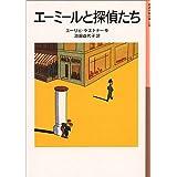 エーミールと探偵たち (岩波少年文庫 (018))