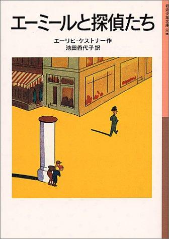 エーミールと探偵たち (岩波少年文庫 (018))の詳細を見る