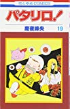 パタリロ! (第19巻) (花とゆめCOMICS)