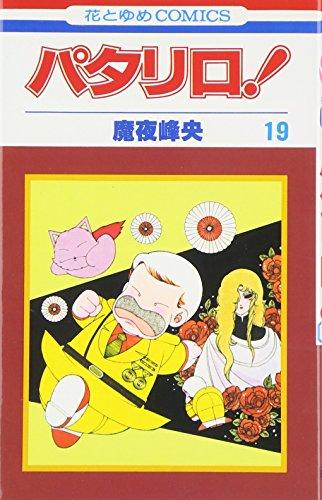 パタリロ! (第19巻) (花とゆめCOMICS)の詳細を見る