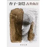 杳子・妻隠(つまごみ) (新潮文庫)