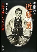 新選組局長近藤勇―士道に殉じたその実像