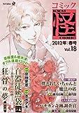 コミック怪 Vol.18 2012年 春号 (単行本コミックス)