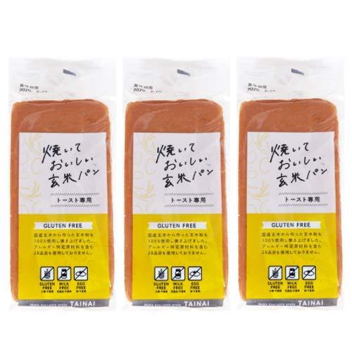◎◎焼いておいしい玄米パン3本セット◎◎【送料無料】【グルテンフリー】【国産玄米使用】【アレルギー特定原材料等27品目不使用】
