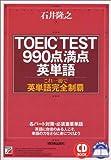 TOEIC TEST990点満点英単語 (アスカカルチャー)