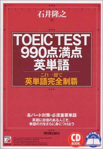 TOEIC TEST990点満点英単語 (アスカカルチャー)の詳細を見る
