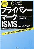 会計事務所のためのプライバシーマーク・ISMS―Ver.2.0対応