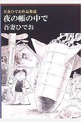 夜の帳の中で―吾妻ひでお作品集成 (LEGEND ARCHIVES―COMICS) 単行本