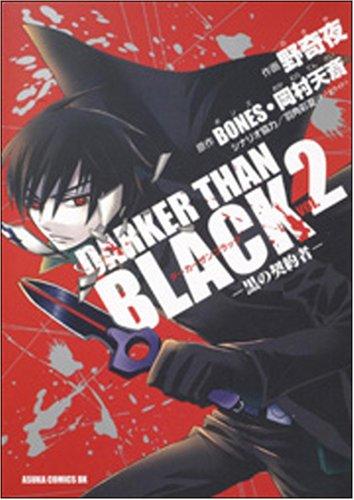 DARKER THAN BLACK 第2巻―黒の契約者 (あすかコミックスDX)の詳細を見る