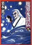魔界水滸伝〈16〉 (角川文庫)