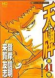 天牌 41―麻雀飛龍伝説 (ニチブンコミックス)