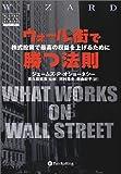 ウォール街で勝つ法則 - 株式投資で最高の収益を上げるために