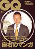 GQ JAPAN 2006年 08月号 [雑誌]