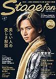 Stagefan Vol.7【表紙:堂本光一】 (メディアボーイMOOK) 画像