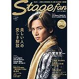 Stagefan Vol.7【表紙:堂本光一】 (メディアボーイMOOK)